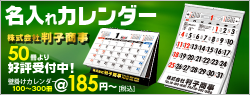 2015年度版 名入れカレンダー 絶賛承り中!