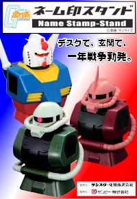 機動戦士ガンダム ネーム印スタンド 発売開始!