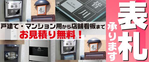 戸建て、マンション用から店舗看板まで「表札」承ります!