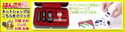 はんこ屋さん21 花巻店 WEBショップ