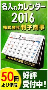 年末年始のご挨拶回り品の決定版!2016年度版「名入れカレンダー」承ります!