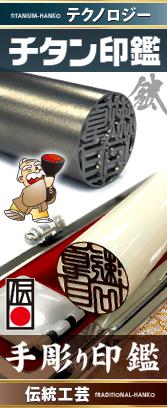 伝統工芸士による手彫り印鑑も最新テクノロジーによるチタン印鑑もはんこ屋さん21にお任せください!