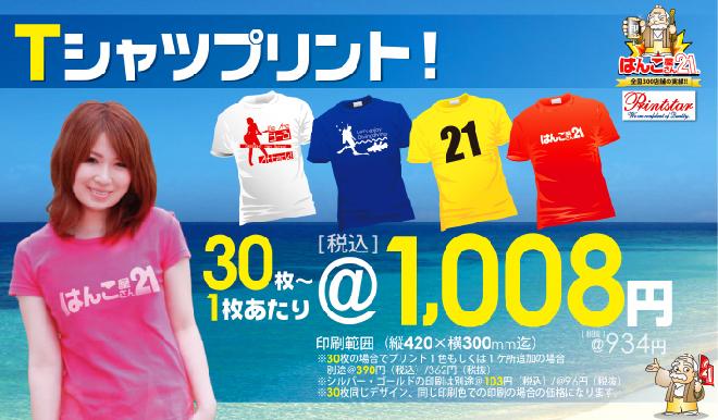 激安!1,008円オリジナルTシャツプリントお作り致します!