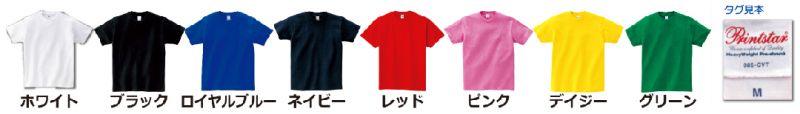 1008円Tシャツ色