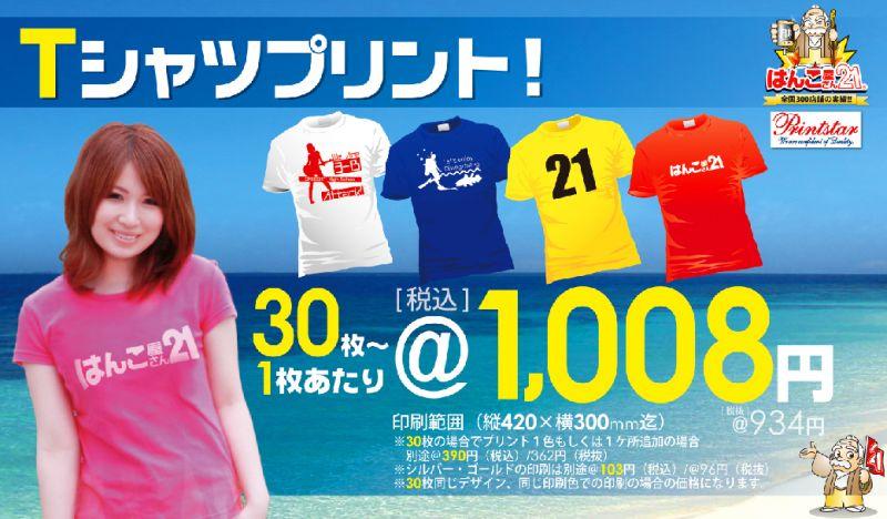 1008円オリジナルTシャツプリントtop