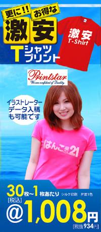 激安!オリジナル1,008円Tシャツプリント!