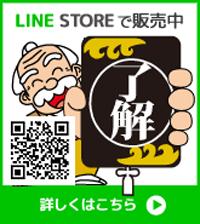 はんこ屋さん21 オフィシャルLINEスタンプ 発売中!