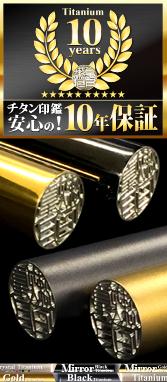 実印・銀行印・会社設立・代表者印には最強印鑑「チタン印鑑」を!10年保証致します!