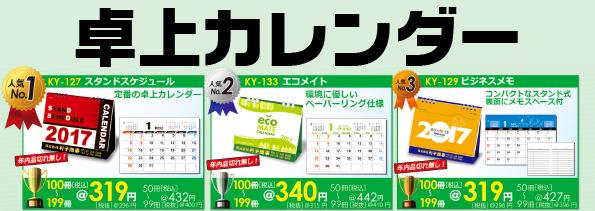 名入れカレンダー(卓上カレンダー)