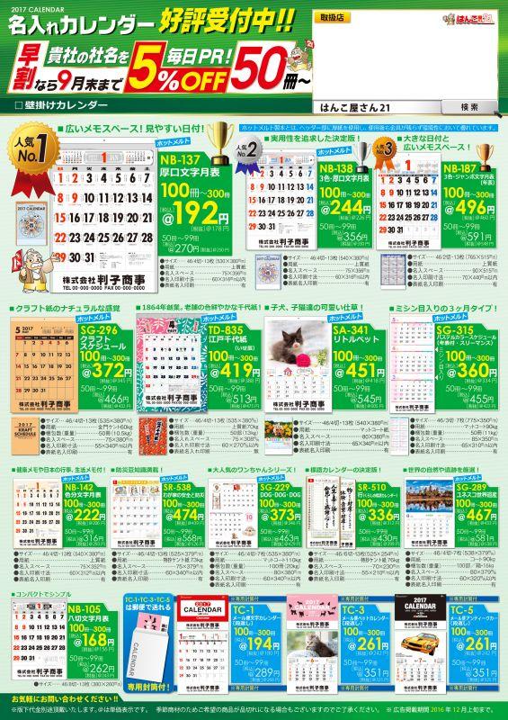 名入れカレンダー(壁掛けカレンダー)