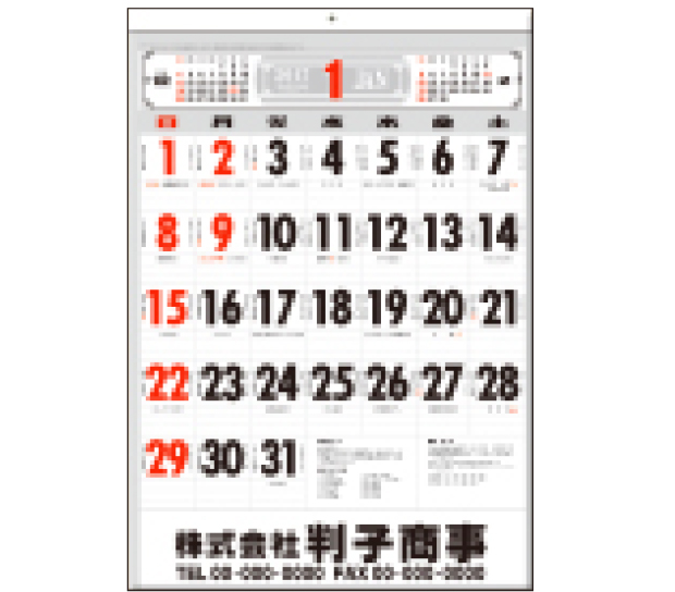 壁掛けカレンダーのページへ