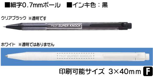 ⑬ボールペン スーパーノックBPK-P