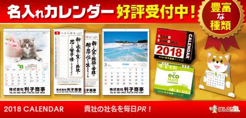 2018年版 名入れカレンダー