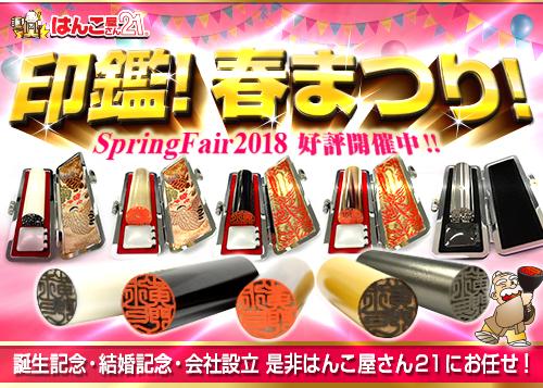 新成人、新社会人応援!春の印鑑祭り!
