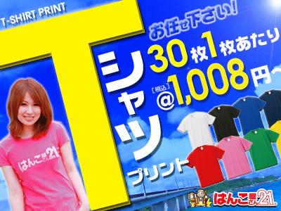 1008円オリジナルTシャツプリント!