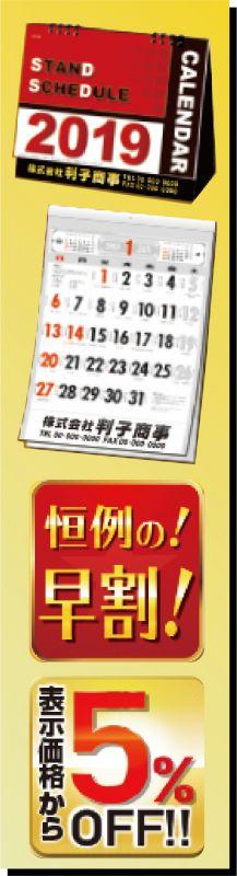 名入れカレンダー好評受付中!